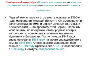 Зача́тьевский монасты́рь в Москве— православный женский монастырь Русской пр