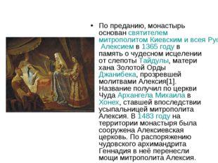По преданию, монастырь основан святителем митрополитом Киевским и всея Руси А