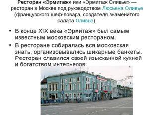 Ресторан «Эрмитаж» или «Эрмитаж Оливье»— ресторан в Москве под руководством
