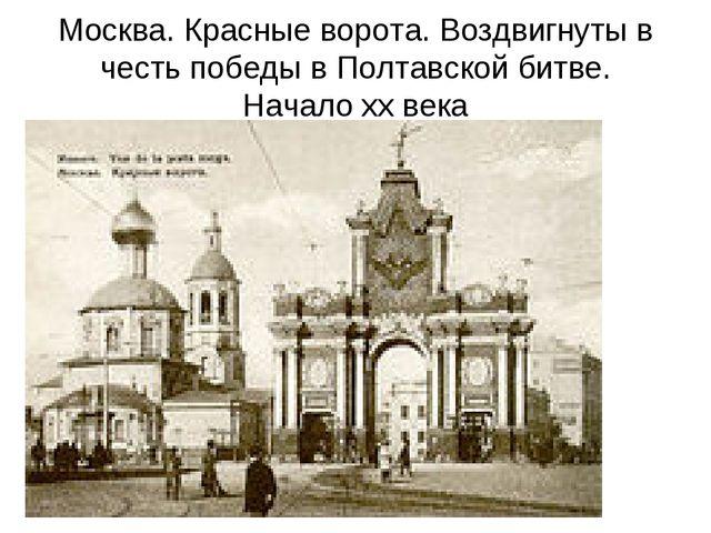 Москва. Красные ворота. Воздвигнуты в честь победы в Полтавской битве. Начало...