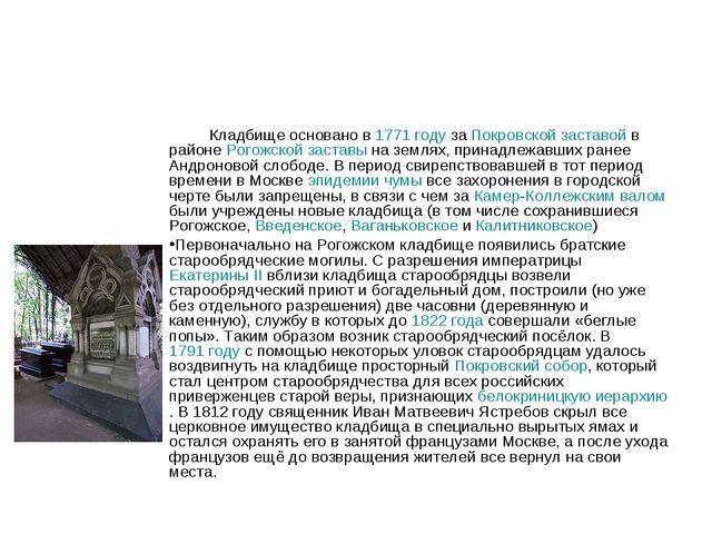 Кладбище основано в 1771 году за Покровской заставой в районе Рогожской заст...