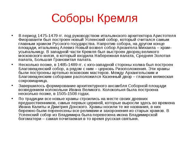 Соборы Кремля В период 1475-1479 гг. под руководством итальянского архитектор...