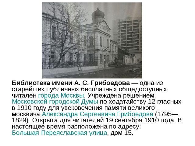Библиотека имени А.С.Грибоедова— одна из старейших публичных бесплатных об...
