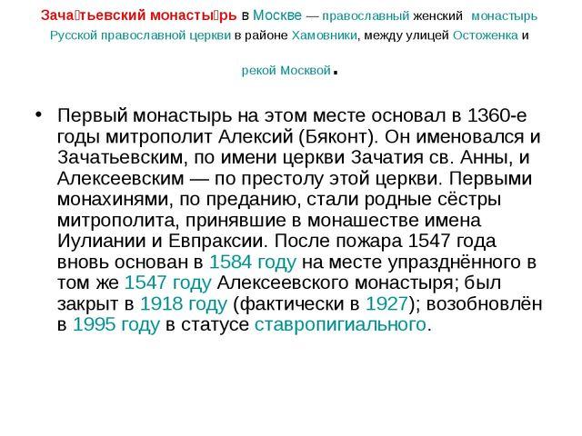 Зача́тьевский монасты́рь в Москве— православный женский монастырь Русской пр...