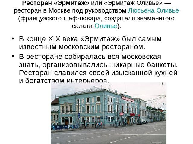 Ресторан «Эрмитаж» или «Эрмитаж Оливье»— ресторан в Москве под руководством...