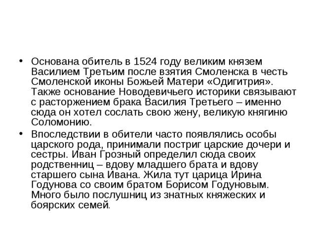 Основана обитель в 1524 году великим князем Василием Третьим после взятия Смо...