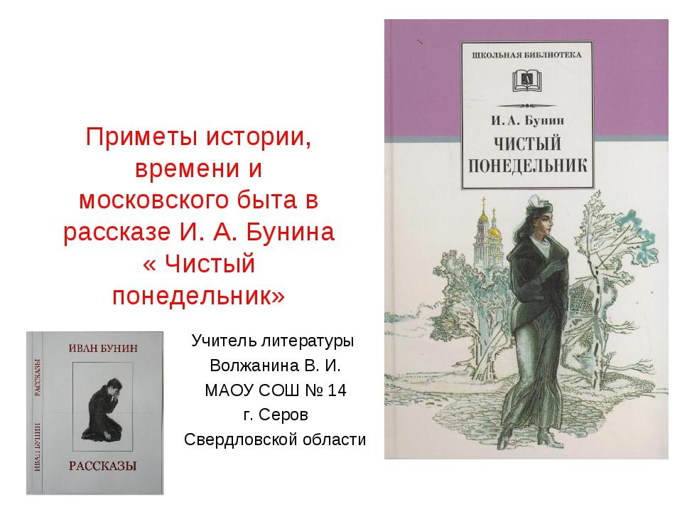Приметы истории, времени и московского быта в рассказе И. А. Бунина « Чистый...