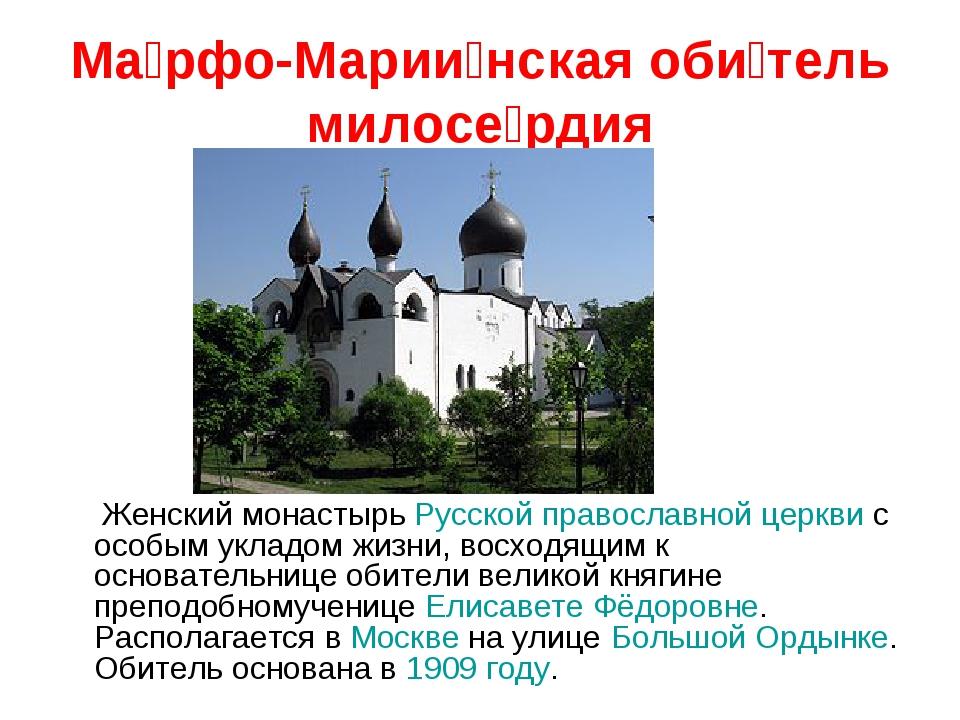 Ма́рфо-Марии́нская оби́тель милосе́рдия Женский монастырь Русской православно...