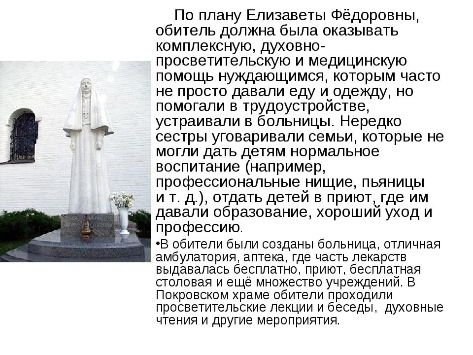 По плану Елизаветы Фёдоровны, обитель должна была оказывать комплексную, дух...
