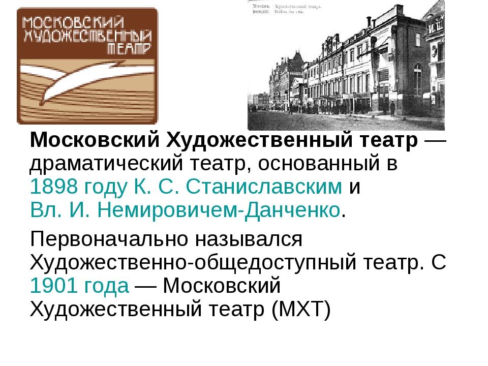 Московский Художественный театр— драматический театр, основанный в 1898 году...