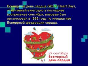 Всемирный день сердца (World Heart Day), отмечаемый ежегодно в последнее воск