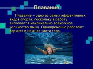 Плавание – одно из самых эффективных видов спорта, поскольку в работу включае