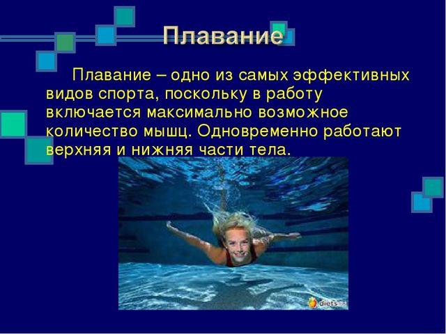 Плавание – одно из самых эффективных видов спорта, поскольку в работу включае...