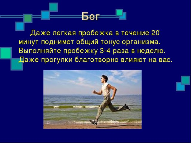 Даже легкая пробежка в течение 20 минут поднимет общий тонус организма. Выпол...