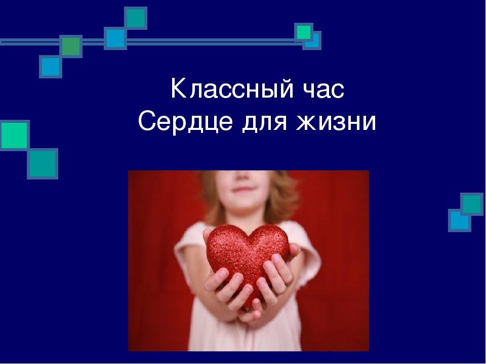 Классный час Сердце для жизни