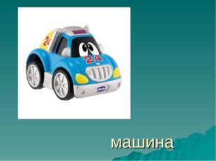 машина машина