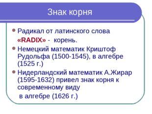 Знак корня Радикал от латинского слова «RADIX» - корень. Немецкий математик К