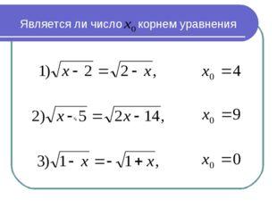Является ли число корнем уравнения