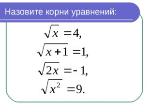 Назовите корни уравнений: