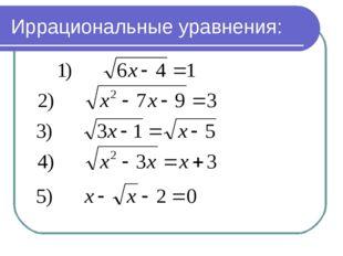 Иррациональные уравнения: