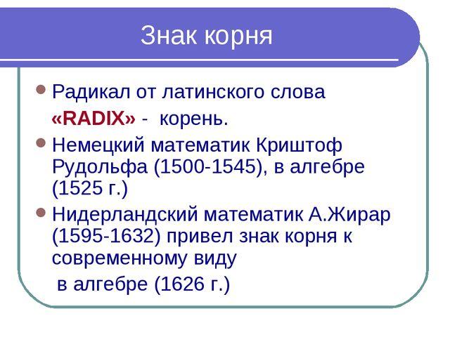 Знак корня Радикал от латинского слова «RADIX» - корень. Немецкий математик К...