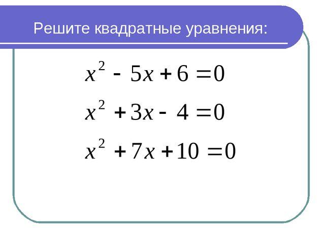 Решите квадратные уравнения: