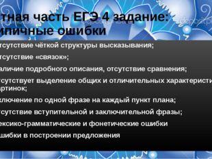 Устная часть ЕГЭ 4 задание: типичные ошибки Отсутствие чёткой структуры выска