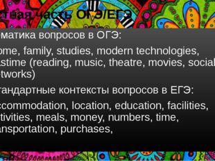 Устная часть ОГЭ/ЕГЭ Тематика вопросов в ОГЭ: Home, family, studies, modern t