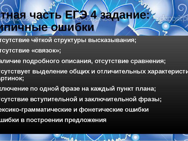 Устная часть ЕГЭ 4 задание: типичные ошибки Отсутствие чёткой структуры выска...
