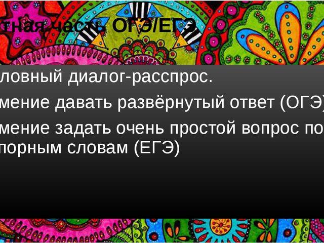 Устная часть ОГЭ/ЕГЭ Условный диалог-расспрос. Умение давать развёрнутый отве...
