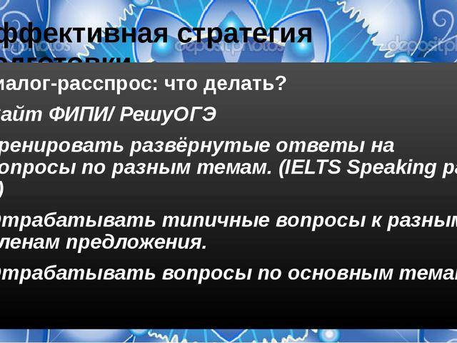 Эффективная стратегия подготовки. Диалог-расспрос: что делать? Сайт ФИПИ/ Реш...