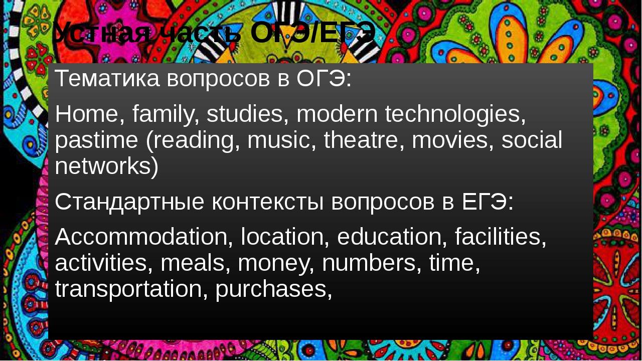 Устная часть ОГЭ/ЕГЭ Тематика вопросов в ОГЭ: Home, family, studies, modern t...