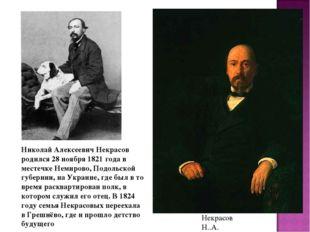 Некрасов Н..А. Николай Алексеевич Некрасов родился 28 ноября 1821 года в мест