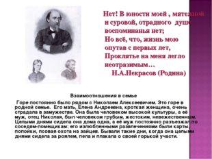 Взаимоотношения в семье Горе постоянно было рядом с Николаем Алексеевичем. Э