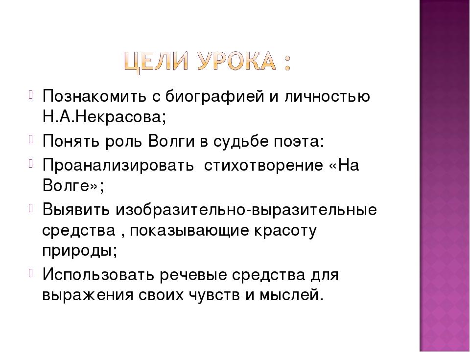 Познакомить с биографией и личностью Н.А.Некрасова; Понять роль Волги в судьб...