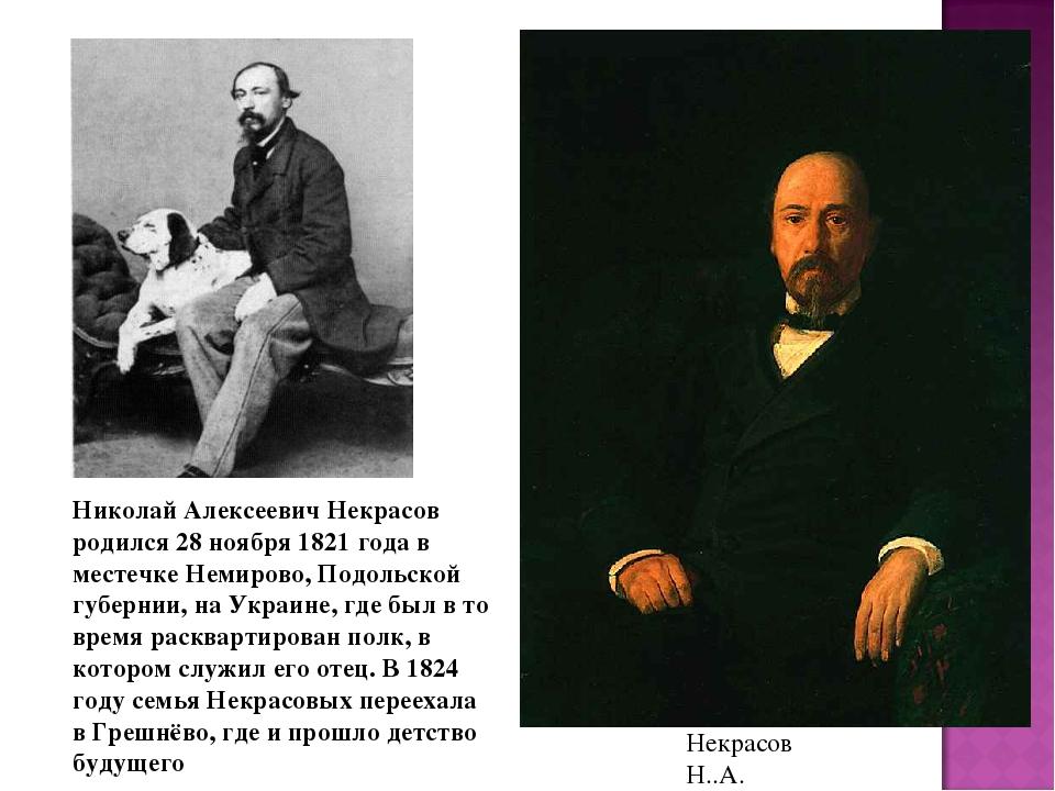 Некрасов Н..А. Николай Алексеевич Некрасов родился 28 ноября 1821 года в мест...