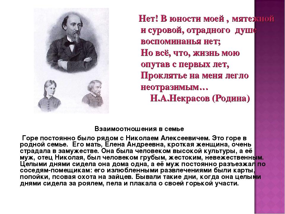 Взаимоотношения в семье Горе постоянно было рядом с Николаем Алексеевичем. Э...