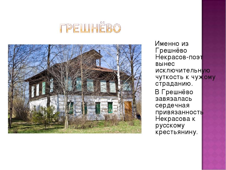 Именно из Грешнёво Некрасов-поэт вынес исключительную чуткость к чужому стра...