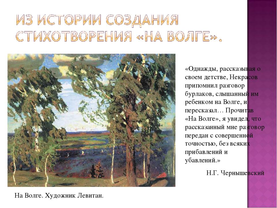«Однажды, рассказывая о своем детстве, Некрасов припомнил разговор бурлаков,...