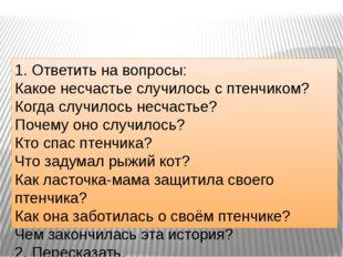 1. Ответить на вопросы: Какое несчастье случилось с птенчиком? Когда случилос