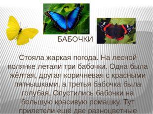 БАБОЧКИ Стояла жаркая погода. На лесной полянке летали три бабочки. Одна был