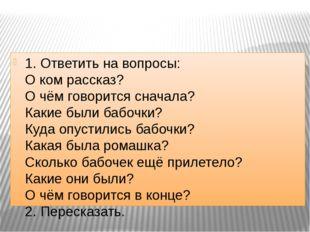 1. Ответить на вопросы: О ком рассказ? О чём говорится сначала? Какие были б