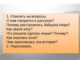 1. Ответить на вопросы: О ком говорится в рассказе? Почему расстроилась бабу