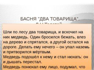 """БАСНЯ """"ДВА ТОВАРИЩА"""". Л.Н.Толстой. Шли по лесу два товарища, и вскочил на ни"""