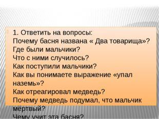 1. Ответить на вопросы: Почему басня названа « Два товарища»? Где были мальч