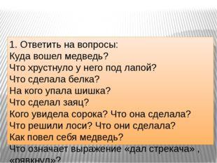 1. Ответить на вопросы: Куда вошел медведь? Что хрустнуло у него под лапой?
