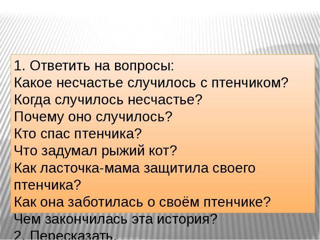 1. Ответить на вопросы: Какое несчастье случилось с птенчиком? Когда случилос...