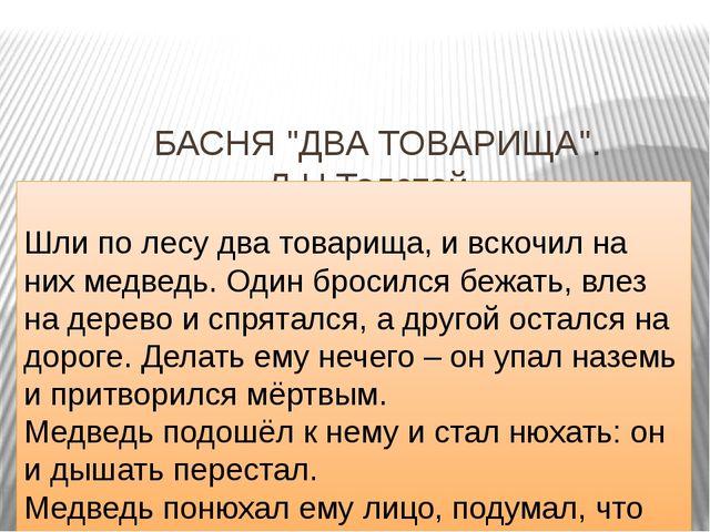 """БАСНЯ """"ДВА ТОВАРИЩА"""". Л.Н.Толстой. Шли по лесу два товарища, и вскочил на ни..."""