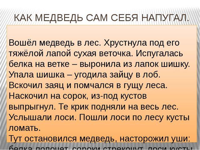 КАК МЕДВЕДЬ САМ СЕБЯ НАПУГАЛ. Н.Сладков.  Вошёл медведь в лес. Хрустнула под...