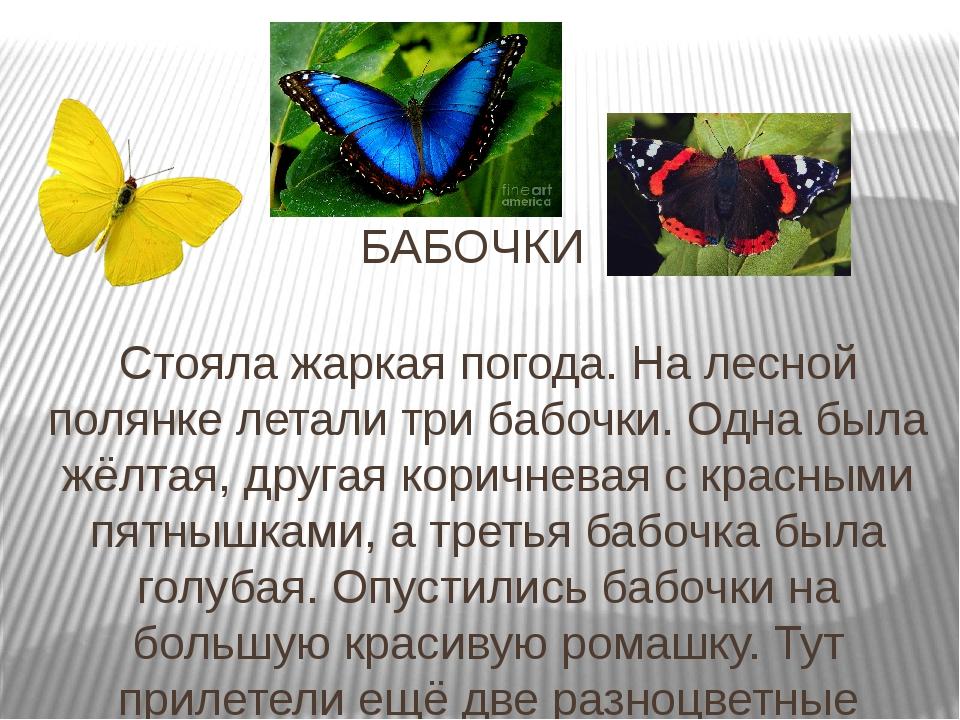БАБОЧКИ Стояла жаркая погода. На лесной полянке летали три бабочки. Одна был...